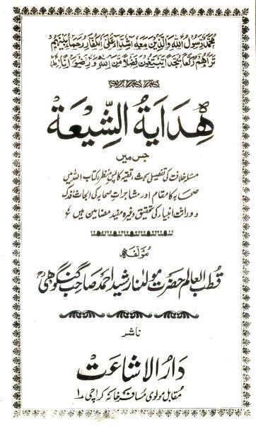 Hidayat ush shia by shaykh rasheed ahmed gangohi r a download pdf book