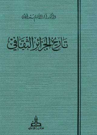 تحميل كتاب تاريخ الجزائر الثقافي تأليف أبو القاسم سعد الله pdf مجاناً | المكتبة الإسلامية | موقع بوكس ستريم