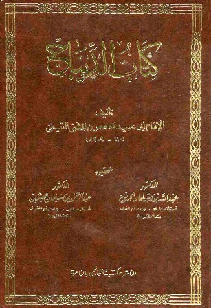 تحميل كتاب كتاب الديباج (ت: الجربوع) (ت: العثيمين) تأليف أبو عبيدة معمر بن المثنى التيمي pdf مجاناً | المكتبة الإسلامية | موقع بوكس ستريم