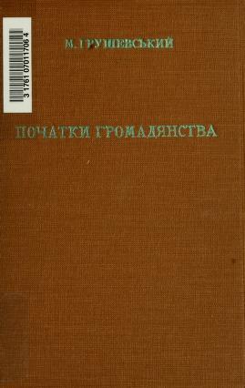 Cover of: Pochatky hromadianstva   Mykhalo Hrushevsky