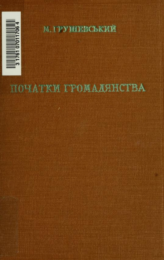 Pochatky hromadianstva by Mykhalo Hrushevsky